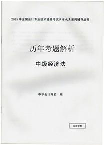 历年考题解析——中级经济法