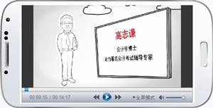 2015年注册会计师会计移动班课程