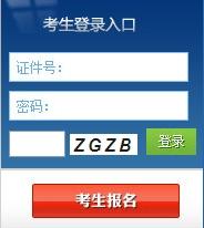 2015年黑龙江会计从业资格考试准考证打印入口