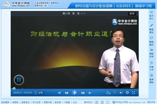 2015年北京会计从业资格考试《财经法规与会计职业道德》基础班侯永斌老师高清课程