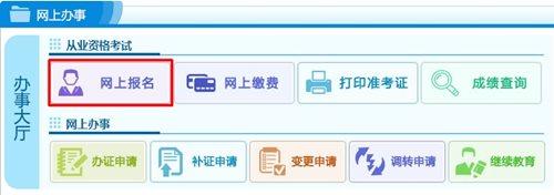 2014年下半年四川会计从业资格考试报名入口