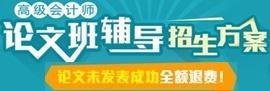 中华会计网校高级会计师网上辅导招生方案-论文班