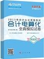 2015年会计从业资格考试全真模拟试卷-会计电算化(通用版)