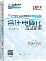 2015年会计从业资格考试应试指南-会计电算化(通用版)