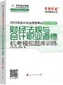 2015年会计从业资格考试机考模拟题库训练-财经法规与会计职业道德