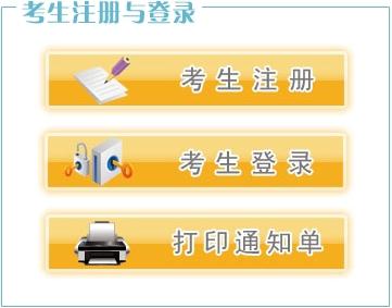 2015上半年宁波会计从业资格考试报名入口