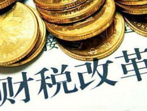 2015年财税改革将会改什么