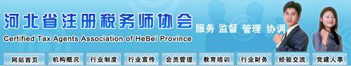 河北省税务师考试图片
