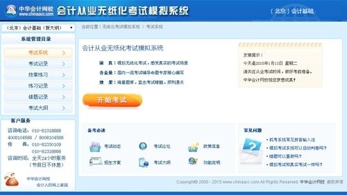2015年北京会计从业资格考试无纸化模拟系统