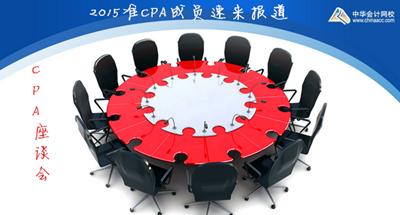 CPA座谈会