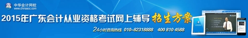 2015年广东会计从业资格考试招生方案