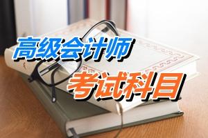 高级会计职称考试是一起考_高级会计师考试时间_高级会计考试内容