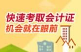 2015年山东会计从业资格考试网上辅导