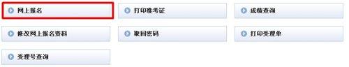 2015年贵州会计从业资格考试报名入口