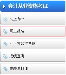 2016重庆会计从业资格考试报名入口
