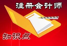 注册会计师经济法知识点
