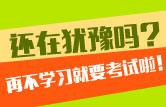 2016湖南会计从业资格考试辅导