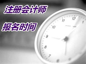 注册会计师报名时间