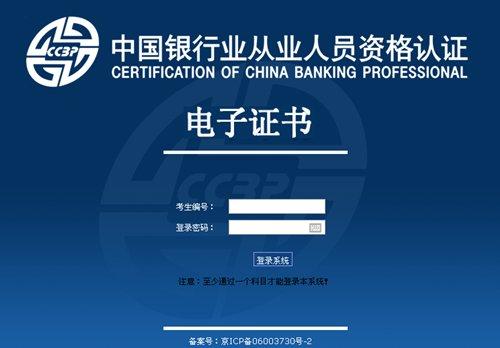 银行从业成绩单能打印吗_银行从业成绩单打印时间_银行从业资格成绩单打印