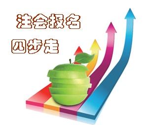 """2015年注册会计师考试报名""""四步走"""""""