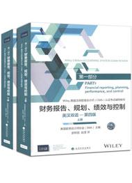 CMA财务报告、规划、绩效与控制(英汉双语—第四版)(上、下册)