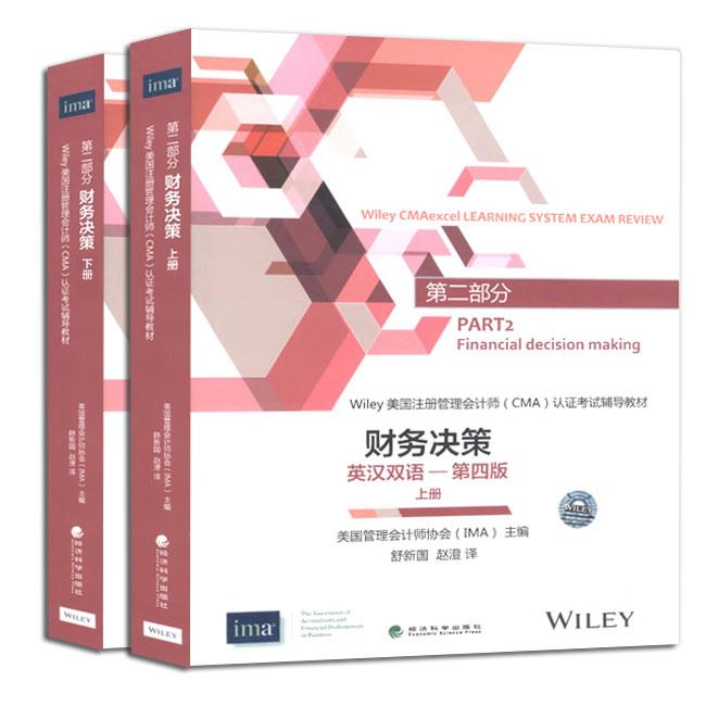 CMA财务决策(英汉双语—第四版)(上、下册)