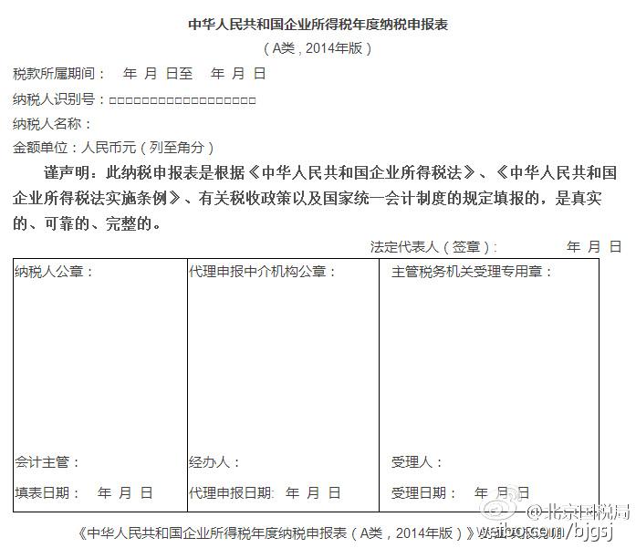 所得税申报表填表说明
