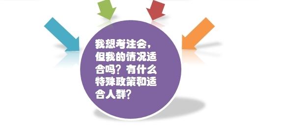 2015注册会计师考试部分关心问题汇总