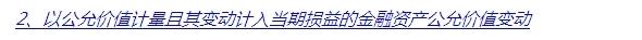 """2015注会""""借题发挥""""会计篇:交易性金融资产"""