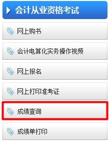 2016年重庆会计从业资格考试成绩查询入口