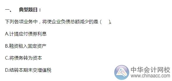 """2015注会""""借题发挥""""会计篇:会计要素"""