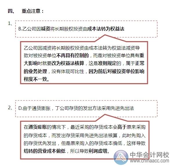 """2015注会""""借题发挥""""会计篇:会计信息质量"""