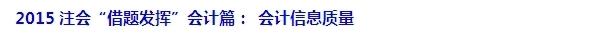 """2015注会""""借题发挥""""会计篇:第一章 总论"""