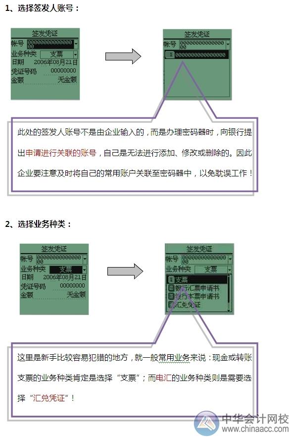 小出纳的银行日常:支付密码器的使用