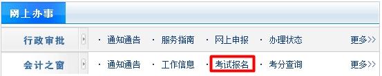 2016年浙江会计从业资格考试报名入口