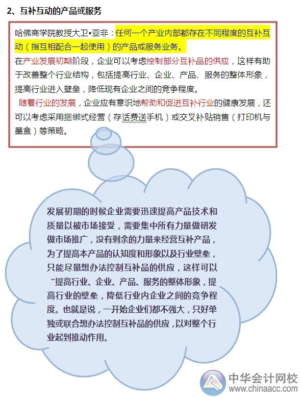 """2015注会""""借题发挥""""战略篇:五力模型"""