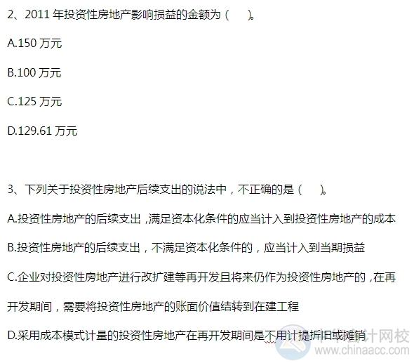 """2015注会""""借题发挥""""会计篇:投资性房地产(后续支出)"""