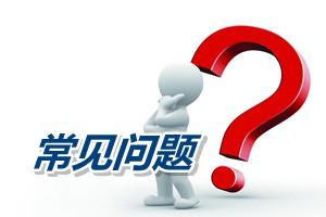 常见问题:2012年大专毕业什么时候可以报考中级会计师