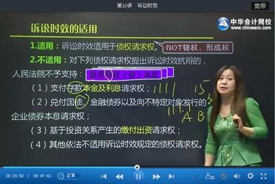 苏苏老师2015《中级经济法》课程免费试听
