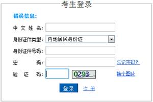 北京2016年注册会计师考试应届生毕业证书编号录入入口