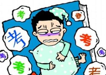 中级会计职称考前综合征最佳治愈方法