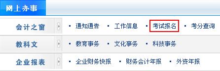 2016年浙江会计从业资格考试准考证打印入口