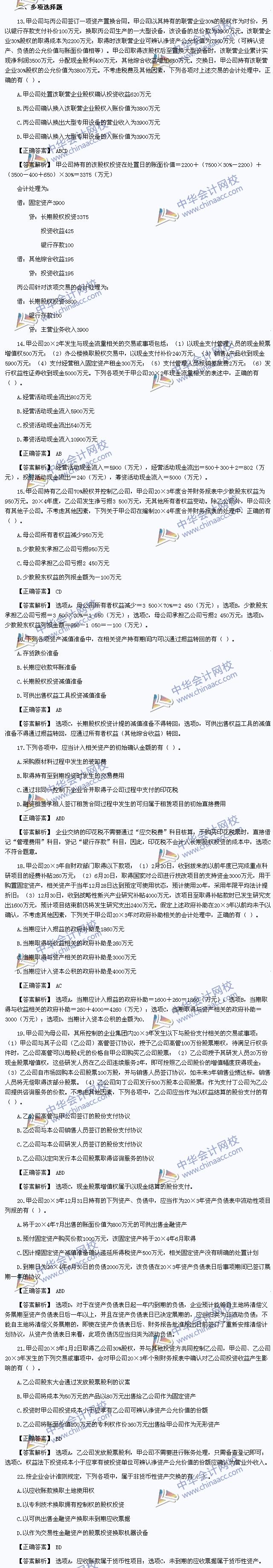 2013年注册会计师《会计》考试试题及答案解析