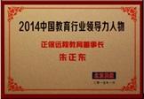2014中国教育行业领导力人物