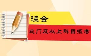 2016注册会计师考试三门及以上科目报考难易程度及备考指导