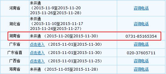 湖南2016年初级会计职称考试报名11月20日起