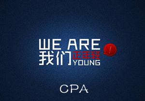 分享我的CPA奋斗路:21岁辞职备考注册会计师