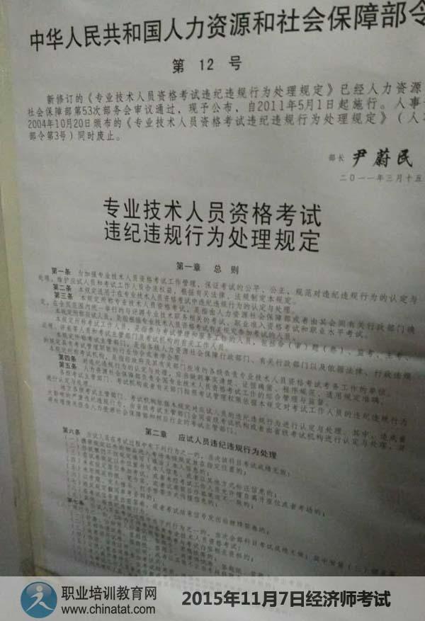高级经济师考试网_北京高级经济师考试是开卷考试还是闭卷