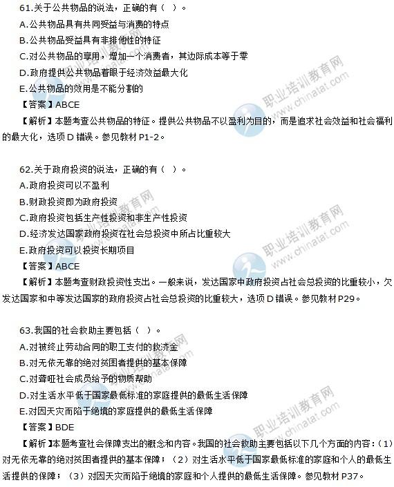 中级经济师财税专业考试大纲图片