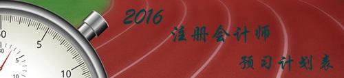 2016年注册会计师考试《会计》各章节知识点预习